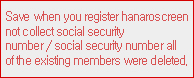 Save when you register hanaroscreen not collect social security number / social security number all of the existing members were deleted